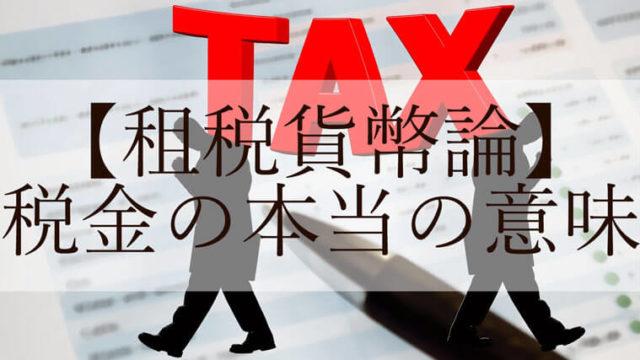 租税貨幣論